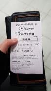Coin locker receipt