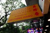 Bee Cheng Hiang2